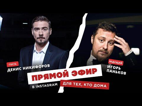 Для тех, кто дома - Денис Никифоров