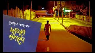 Darojar Opashe By Humayun Ahmed   Full Book | My AudioBook