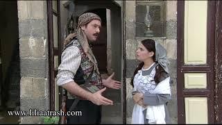 باب الحارة - يخربيتك شو انك حوبة ! ليليا الأطرش و وفاء موصلي