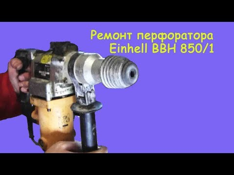 Ремонт перфоратора einhell bbh 850/1 #деломастерабоится