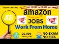 Amazon Launch 20,000 Work From Home Jobs | get Amazon jobs | Anyone Can Apply 12th Pass Jobs
