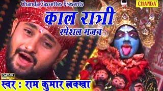 Kali Mata Bhajan    Most Popular Maa Kali Bhajan    Kali Special Song