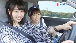 ももクロ「あーりん&しおりんALTOでドライブデート」SUZUKI