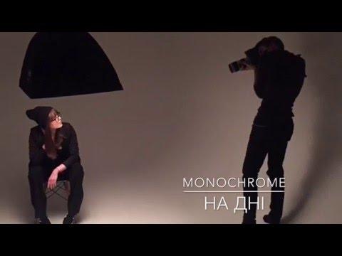Monochromea - На Дні