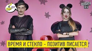 Время и Стекло - На стиле (версия для стариков) - РЖАКА ДО СЛЕЗ | Новый Квартал 95 2017