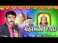 Chehar Mani Regadi  ( Kudani Vat ) Ⅰ Vishnu Maldhari Ⅰ Regadi & Halariya 2018