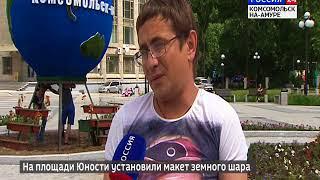Вести Комсомольск-на-Амуре 4 июля 2018 г.