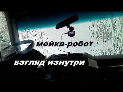 Авто Мойка Робот Вид из машины