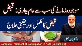Qabz Ka Ilaaj - Constipation Treatment   Lecture 63