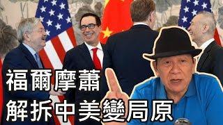 福爾摩蕭解拆貿易戰變局的原因 〈蕭若元:理論蕭析〉2019-05-12