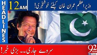 Good News for PM Imran Khan   Headlines   12:00 AM   24 July 2021   92NewsHD