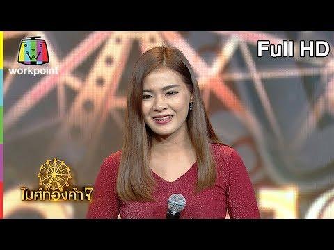 ไมค์ทองคำ 7 |  4 พ.ย. 61 Full HD