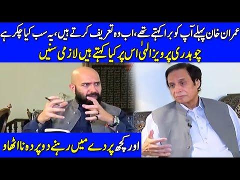 Imran Khan Kay Baray Main Pervez Elahia Kia Kehty Hain? – Mahaaz with Wajahat Saeed Khan -Dunya News