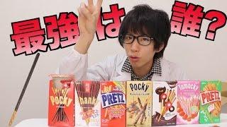 【実験】ポッキー的なお菓子で物理的に1番強いのはどれか?