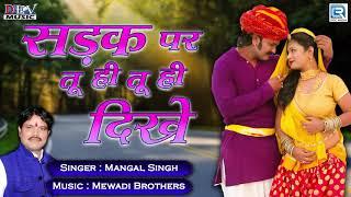 सड़क पर तू ही तू दिखे - Mangal Singh की आवाज में | Marwadi DJ SONG | जरूर सुने | RDC Rajasthani Music