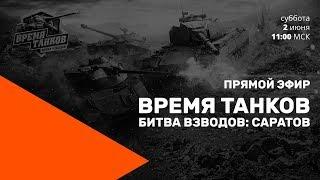 Прямой эфир «Время танков. Битва взводов» в Саратове.