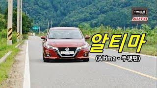 [TNK프리오토] 닛산 신형 알티마 시승기 - 2부 주행