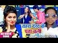 Antra Singh Priyanka, Lal Babu का सबसे बड़ा ब्लास्टेड गाना | तहरा दरद के पता चली | New Bhojpuri Song video download
