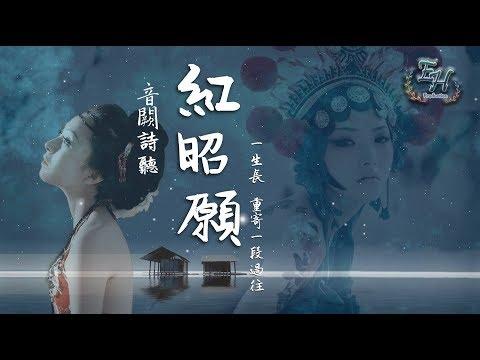 音闕詩聽 - 紅昭願『一首很電人的古風歌曲,超爽!!』【動態歌詞Lyrics】