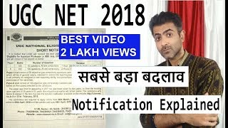 UGC NET 2018 changes Notification explained
