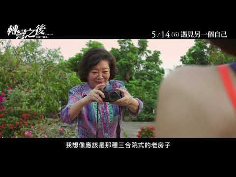 轉彎之後,一則台灣新聞,一位香港女孩,為了解開心中迷惑,來台展開單車環島旅行