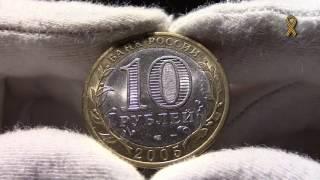 Монета РФ, 10р 60 лет Победы