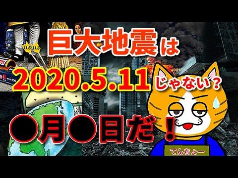 【都市伝説】巨大地震が起きるのは5月11日ではなかった!?本当の予言とは●月●日!!