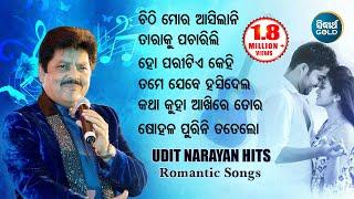Udit Narayan Hits   Chithi Mora Asilani & other Evergreen Romantic Songs   Sidharth Music