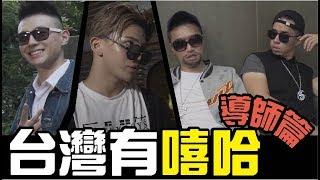 台灣有嘻哈導師篇│WACKYBOYS│中國有嘻哈 第五期│反骨男孩│潘瑋柏|吳亦凡|熱狗|張震嶽