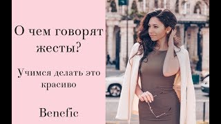 Элегантные жесты by benefic