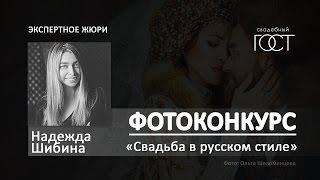 Надежда Шибина приглашает участников.