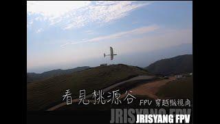 FPV穿越機視角 看見桃源谷