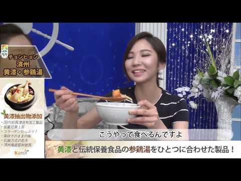 済州・黄漆・参鶏湯