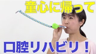 呼吸&口唇閉鎖訓練に「吹き戻し」?