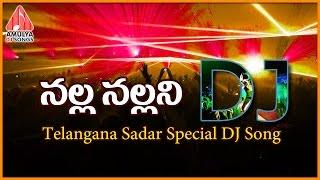 Sadar Special Dj Songs | Nalla  Nallani Telugu Private Song | Amulya DJ Songs