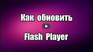 Как обновить флеш плеер Adobe Flash Player если видео не воспроизводится и открывается сообщение Требуется обновить flash player.  Обновить и скачать Adobe Flash Player: