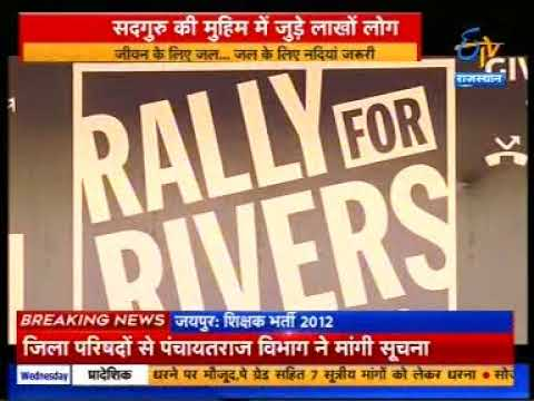 ETV Rajasthan - Rally for Rivers - 13/09/17