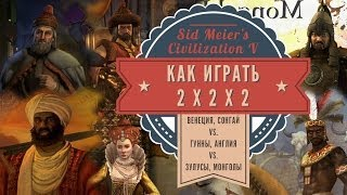 Команда 2х2х2: Венеция, Сонгай vs. Зулусы, Монголы vs. Гунны, Англия. Sid Meier's Civilization V