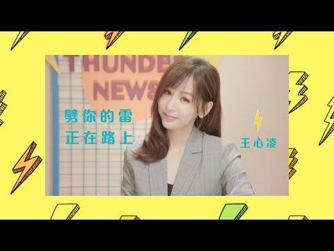王心凌 Cyndi Wang – 劈你的雷正在路上 (Official Music Video)
