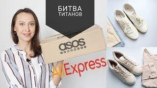 ASOS против ALIEXPRESS/ КТО КОГО?