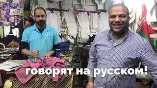 Что покупать в Египте? Шарм-Эль-Шейх 2019.