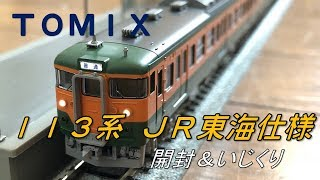 【Nゲージ】TOMIXからJR東海の113系が出たので静岡の編成を再現してみた。【JR 113-2000系近郊電車(JR東海仕様)基本セット】