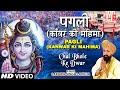 Kanwar Ki Mahima [Full Song]