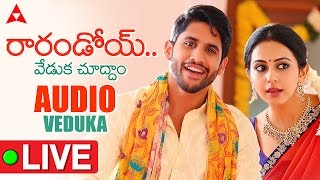 RaarandoiVedukaChuddam Audio Veduka LIVE now