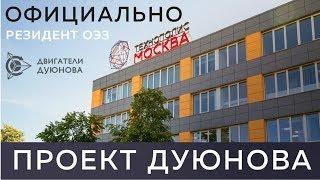 ⚠⚠⚠ ОФИЦИАЛЬНО! Проект Дуюнова стал резидентом ОЭЗ «Технополис «Москва»