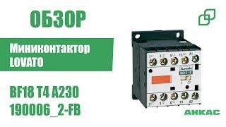 Миниконтактор LOVATO BF18 T4 A230 арт. 190006_2-FB