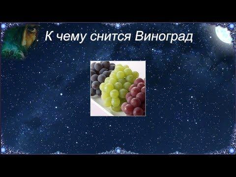 К чему снится Виноград (Сонник)