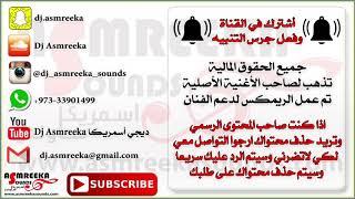 حمد القطان - يرضيك ريمكس ديجي أسمريكا Dj Asmreeka تحميل MP3