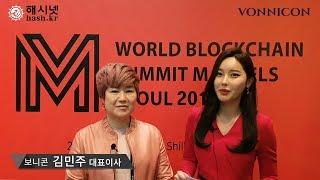 [해시넷] 보니콘 김민주 대표이사 인터뷰