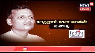 கதையல்ல வரலாறு: காந்தியை சுட்டு கொன்ற நாதுராம் கோட்சேவின் கதை | Nathuram Godse